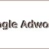 初心者のためのアドワーズ登録と広告キャンペーンの作り方