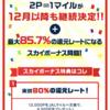 グッドニュース!! JALマイルへの86%レートのキャンペーンが12月以降も継続!!