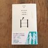 【開催案内】別府鉄輪朝読書ノ会 5.26