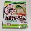 マルトモの「お野菜まる 白菜そぼろあん」を食べてみました。