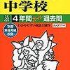 東京&神奈川で中学受験3日目!本日2/3 20:00にインターネットで合格発表をする学校は?