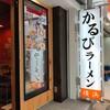 かるびラーメン横浜