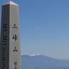 三峰山と明覚山に行ってきました