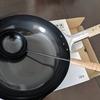 最近買った最強鉄鍋