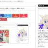 【ブクマ不要】ブログの表示方針のお知らせとお礼
