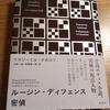 『ナボコフ・コレクション ルージン・ディフェンス/密偵』