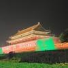 EVの未来予想図 中国北京モーターショーとテスラの「バッテリー・デー」