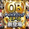 【プロスピA】「OBチャンピオンシップスターズ(2020)」当たり選手と評価