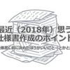 【おすすめスライド】「最近(2018年)思う仕様書作成のポイント」