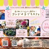 【ご案内】11月4日(祝日)ワンデイ子どもカフェ