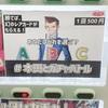 【遊戯王】500円ガチャ3回回したらまさかの売り切れ!?ラストワン賞こい!