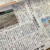 花火大会と相模川河川敷整備のクラファン、ご協力お願いします!!