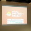 勉強会レポ : Unity Designer's Cafe #2