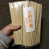 吉野の割り箸
