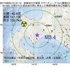 2017年09月24日 01時31分 胆振地方中東部でM3.4の地震