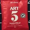 【134】ART COFFEE ART5 スタンダード・ブレンド