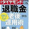 週刊ダイヤモンド 2019年07月27日号 退職金と守りの !! 老後運用術/激突!クラウド3強 急成長する8兆円市場