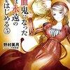 短編形式で二人の三学期における日常を描く 野村美月『吸血鬼になったキミは永遠の愛をはじめる5』