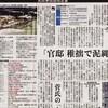 資料から:福島原発事故調査報告書