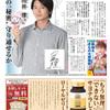 読売ファミリー1月22日号インタビューは、俳優の向井理さんです