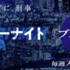 【ストロベリーナイトサーガ】最終章(最終回)「ブルーマーダー」ネタバレ感想