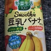 野菜生活の豆乳バナナスムージーがなかなか美味しい!