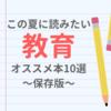 この夏に読みたい「教育」を考えるオススメ本10選!〜保存版〜