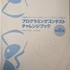 本棚にあったオススメのプログラミング本10冊