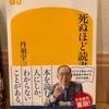 『死ぬほど読書』丹羽宇一郎 幻冬舎新書