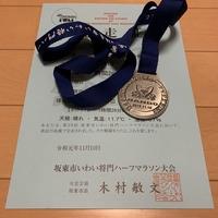いわい将門ハーフマラソン【完走ブログ】