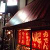 屋台ラーメン 八起(呉市中通り)