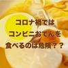 【コンビニおでん2020】コロナ禍の今年はカップ商品がおすすめ!|セブンイレブン