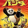 「カンフー・パンダ」1と2をAmazonプライムビデオで見た