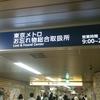 東京メトロはすごい