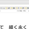 Chromeのやぼな新機能