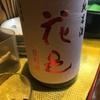 花邑(はなむら)、純米酒 陸羽田(りくうでん)の味。