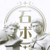 『石膏ボーイズ』の音楽にまつわるメモ - 寿福知之と満寿田ムーブマン