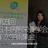 765食目「第23回 日本病態栄養学会 年次学術集会」@国立京都国際会館@京都2日目