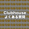 【初心者必見】Clubhouseの招待枠が増えた!?よくある質問・噂・デマまとめ
