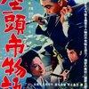 三隅研次『座頭市物語』(1962年)3.5/5点