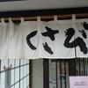 旭川 ラーメン専科くさび東鷹栖店の赤みそラーメン