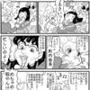 WEB漫画|町内会と私018|アテクシも忙しくて町内会長など出来ませぇん!