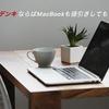 【購入記】MacBookはケーズデンキで値引きしてもらえる!交渉の仕方を含めて解説します