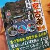 本:東京古道散歩