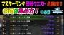 【MHWI】マスターランク歴戦クエスト危険度1 痕跡の集め方!#63