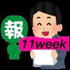 <成果報告>はてなブログ(無料版)初心者高校生の現実:11週目(PV、収益など)