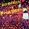 チームラボボーダレスはお台場の新名所!めちゃくちゃ綺麗!!