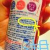 手作りおもちゃ【シャボン玉液】