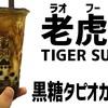 老虎堂・TIGER SUGARの黒糖タピオカミルクが台湾っ子に大人気!飲んでみた