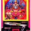 メーシー販売「CR 乙姫4」の筐体画像&情報